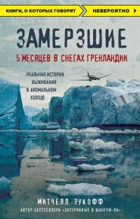 Эпическая история борьбы за выживание  летчиков, потерпевших крушение  в Гренландии во время Второй мировой войны.