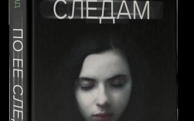 Дебютный роман британского журналиста Т.Р. Ричмонда – главный психологический триллер этого лета!