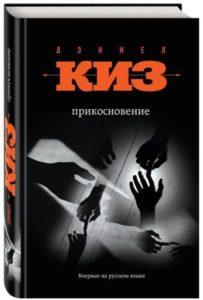 Впервые на русском! ДЭНИЕЛ КИЗ «ПРИКОСНОВЕНИ