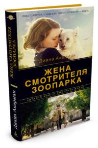 Жена смотрителя зоопарка  Диана Акерман Впервые на русском языке!