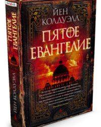 Впервые на русском! Пятое Евангелие  Йен Колдуэлл
