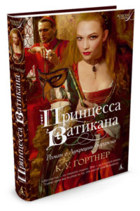 Принцесса Ватикана. Роман о Лукреции Борджиа. К.У. Гортнер