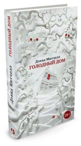 Впервые на русском — новейший роман прославленного Дэвида Митчелла!