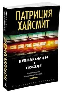 Незнакомцы в поезде  Патриция Хайсмит
