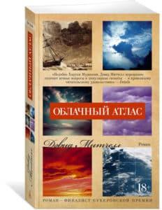 Облачный атлас  Дэвид Стивен Митчелл