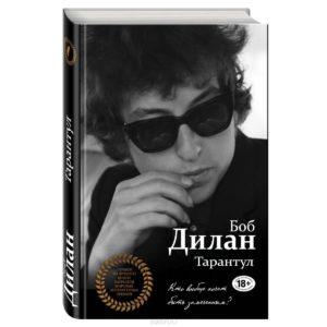 «Тарантул» Единственный роман великого американского певца и поэта Боба Дилана.