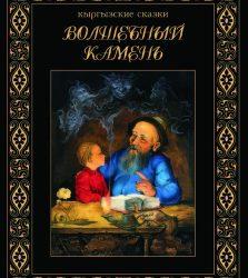 """Подарочные комплекты """"Кыргызские сказки"""" и """"Кыргызский эпос"""""""