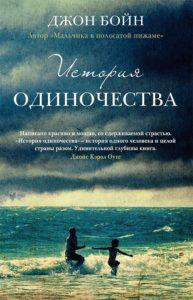 Новый роман Джона Бойна, автора знаменитого «Мальчика в полосатой  пижаме»