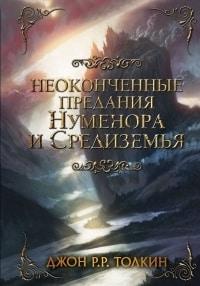 Неоконченные предания Нуменора и Средиземья.