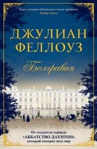 «Белгравия» Джулиан Феллоуз