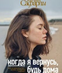 Эльчин Сафарли «Когда я вернусь, будь дома»