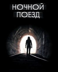 Новинка января от АСТ: психологический триллер «Ночной поезд» Эмили Барр