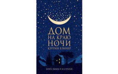 «Дом на краю ночи» Кэтрин Бэннер