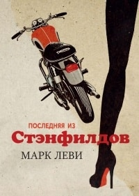 «Последняя из Стэнфилдов» Марк Леви.