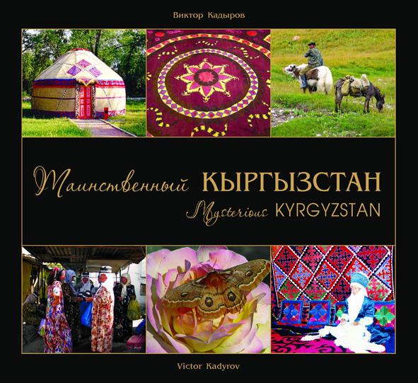 Таинственный Кыргызстан