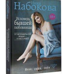 Ника Набокова — Исповедь бывшей любовницы. От неправильной любви – к настоящей