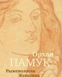 Рыжеволосая Женщина Орхан Памук