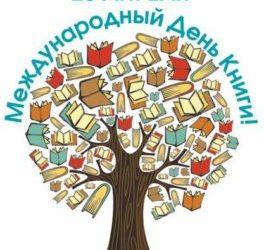 """В честь всемирного дня книги и авторского права во всех магазинах """"Раритет"""" 23 апреля скидка 20% на всю литературу. Ждем всех с нетерпением!!!"""
