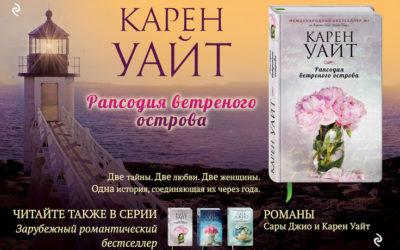 «Эксмо» представляет первый роман Карен Уайт «Рапсодия ветреного острова»