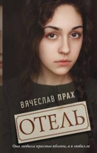 Отель Прах Вячеслав.