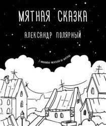 Мятная сказка Полярный Александр