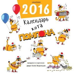 Календари детские 2016 от АСТ ! Новинки!