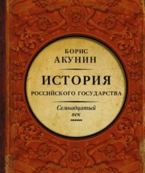 «История Российского Государства. Между Европой и Азией. Семнадцатый век»