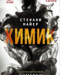 Стефани Майер «Химик»