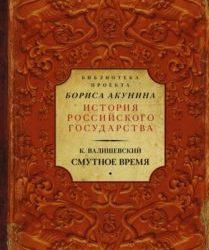 Казимир Валишевский «Смутное время»
