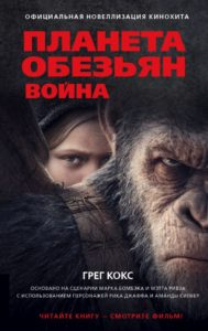 Кокс Планета обезьян Война. Кинообложка