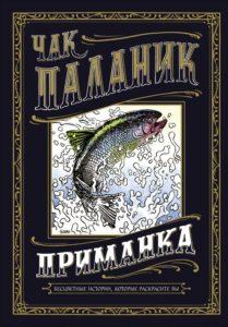 Чак Паланик «Приманка: Бесцветные истории, которые раскрасите вы»