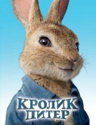 Кролик Питер На основе нового фильма!