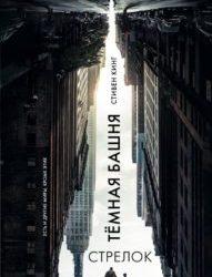 Стивен Кинг «Темная башня. Стрелок» Кинообложка!