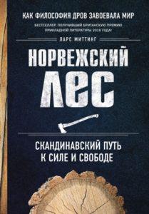 """В издательстве """"Эксмо"""" вышла книга, ставшая событием в Европе."""