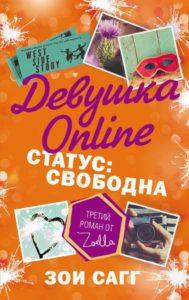 Зои Сагг «Девушка Online. Статус: свободна»