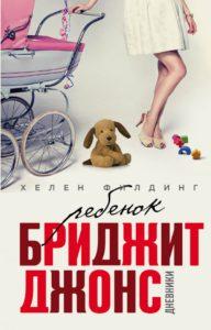 РЕБЕНОК БРИДЖИТ ДЖОНС.  ХЕЛЕН ФИЛДИНГ
