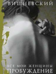 Януш Вишневский «Все мои женщины. Пробуждение»
