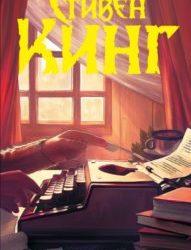 Стивен Кинг «Как писать книги»