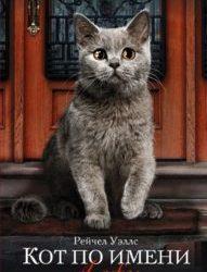 Кот по имени Алфи. Уэллс Рейчел