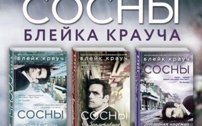 Трилогия «Сосны» Блейка Крауча: дивный и страшный новый мир.