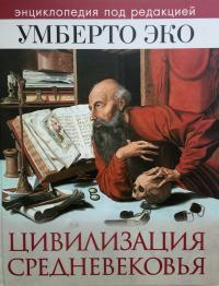 «Цивилизация Средневековья» от Умберто Эко – новинка!