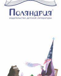 Знакомьтесь с книгами петербургского издательства «Поляндрия»
