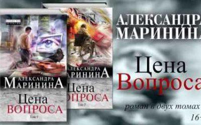 Цена вопроса Александра Маринина