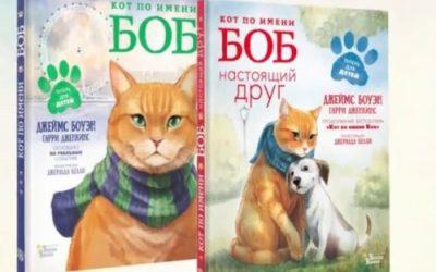 """""""Кот по имени Боб"""" – написанная специально для детей Джеймсом Боуэном версия мирового бестселлера """"Уличный кот по имени Боб""""."""