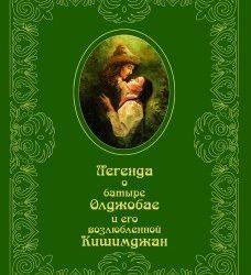 Легенда о батыре Олджобае и его возлюбленной Кишимджан