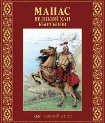 Манас – великий хан кыргызов.