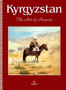 Кыргызстан. Искусство кочевников