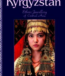 Кыргызстан. Национальные украшения народов Центральной Азии