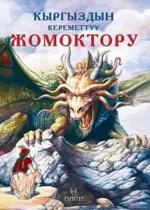 Кыргызские волшебные сказки