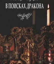 В поисках дракона. Кадыров В.В.
